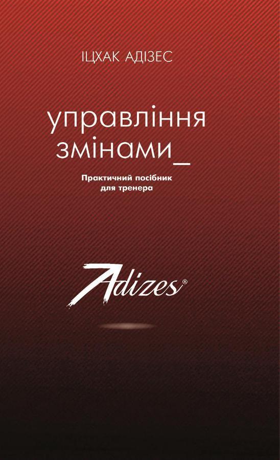 Управління змінами. Практичний посібник для тренера. Автор Іцхак Адізес