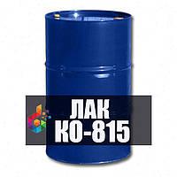 Лак КО-815 термостойкий для защиты металлических и деревянных конструкций