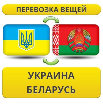 Перевозка Личных Вещей Украина - Беларусь - Украина!