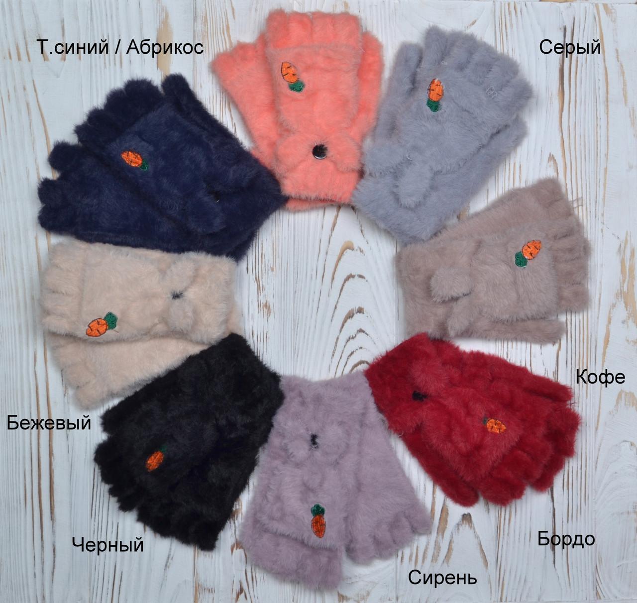 Пушистые перчатки-варежки Морковка. Размер S(6-8 лет) и М (8-10 лет) В наличии есть разные цвета