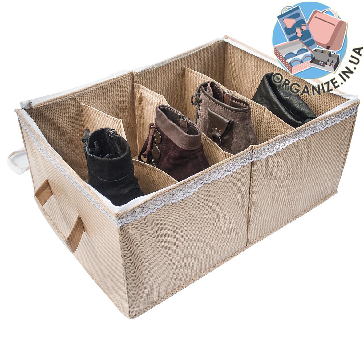 Органайзер для хранения демисезонной обуви на 4 пары ORGANIZE (бежевый)