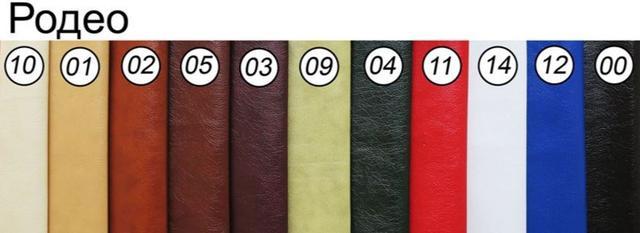 Обивочный материал кожзаменитель Родео цвета