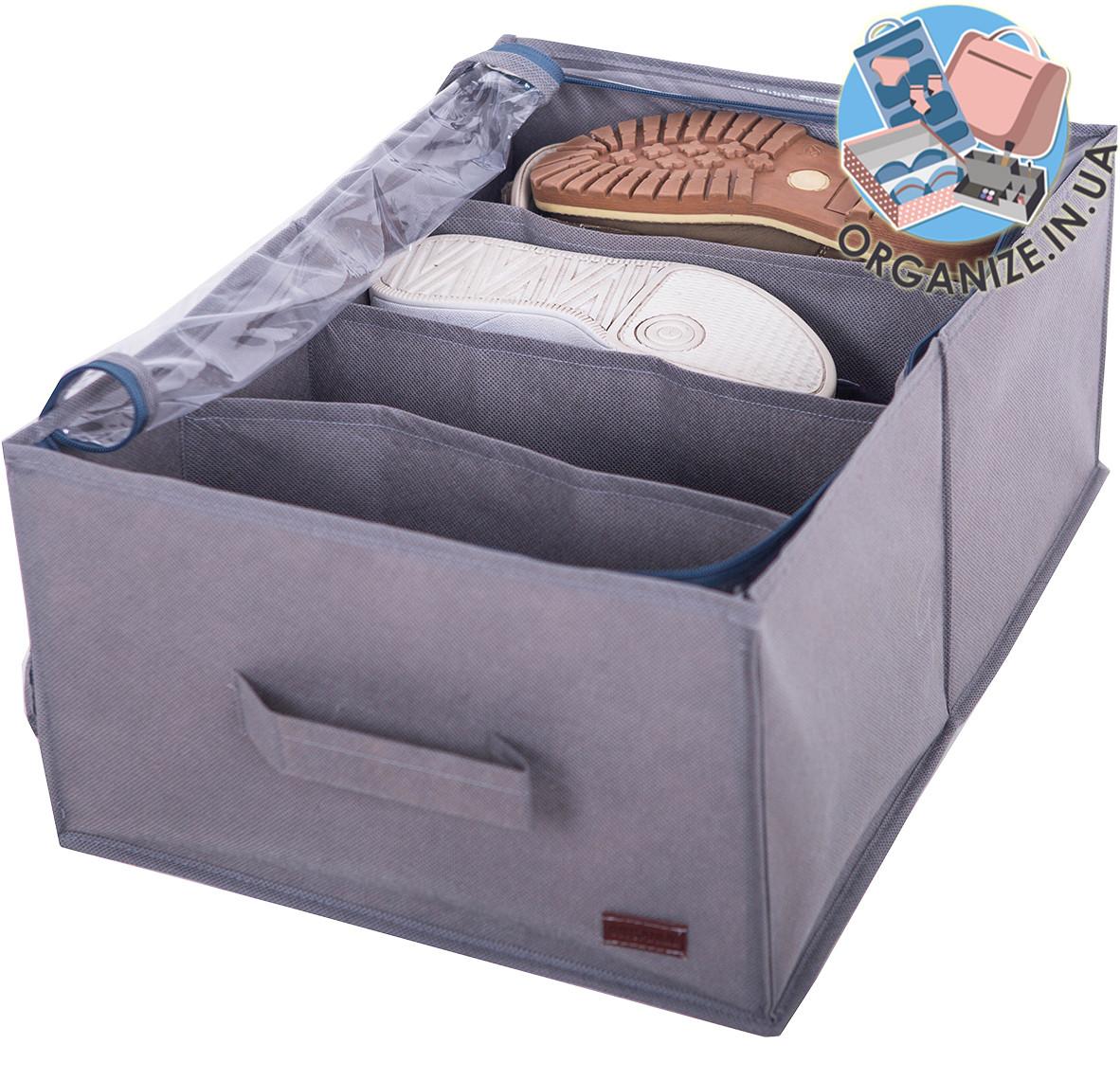 Органайзер для хранения демисезонной обуви на 4 пары ORGANIZE (серый)