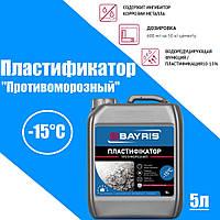 "Пластификатор ""Противоморозный"" Добавка для бетона Байрис 5л"