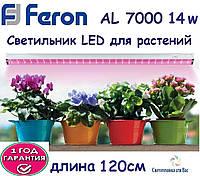 Фитосветильник светодиодный линейный для растений Feron AL7000 14W led 220V 120см IP40