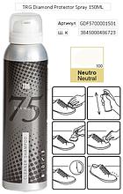 Гидрофобная пропитка для обуви TRG 75 Diamond Protector, 150 мл