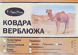 Одеяло 145*210 открытая Верблюжья шерсть Лери Макс