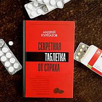 """Книга """"Таблетка от страха"""" Андрей Курпатов (твердый переплет)"""