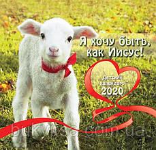 """Детский календарь """"Я хочу быть как Иисус!"""" 2020"""