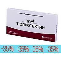 Розчин для ін'єкцій Тіопротектін 2,5% 2 мл гепатопротектор і кардіопротектор для котів та собак №10