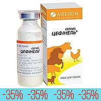 Антибіотик Цефінель широкого спектру дії для тварин 1г