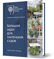 """Книга """"Большие идеи для маленьких садов"""", Кей Магуайр   Азбука"""