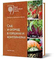 """Книга """"Сад и огород в горшках и контейнерах"""", Кей Магуайр   Азбука"""