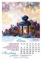 Християнські календарі 2020