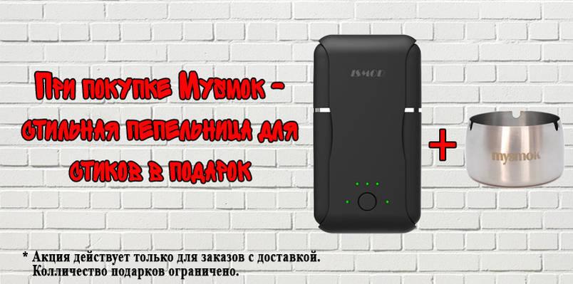 Подарок к MySmok iSMOD II Plus