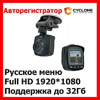 Автомобильный видеорегистратор CYCLONE DVH-43 v2 Full HD, 120 градусов. До 32Gb