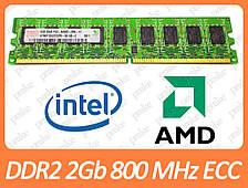 DDR2 2GB 800 MHz (PC2-6400) ECC різні виробники