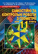 Самостійні та контрольні роботи з геометрії для 11 клас. Академічний рівень. Тарасенкова Н. А. та ін.