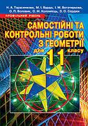 Самостійні та контрольні роботи з геометрії для 11 клас. Профільний рівень. Тарасенкова Н. А. та ін.
