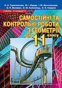 Самостійні та контрольні роботи з геометрії для 11 клас. Рівень стандарту. Тарасенкова Н. А. та ін.