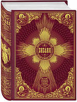 Библия. Книги Священного Писания Ветхого и Нового Завета. Илл. Г.Доре