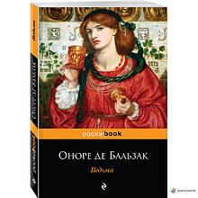 Эксмо Pocket Book Ведьма Бальзак