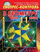 Експрес-контроль з геометрії 11 клас. Академічний рівень. Тарасенкова Н. А. та ін.