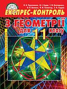 Експрес-контроль з геометрії 11 клас. Профільний рівень. Тарасенкова Н. А. та ін.