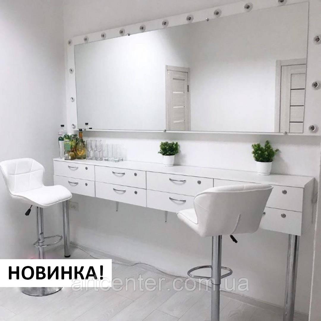 Стол для двоих мастеров, с двумя рядами ящиков, зеркало с подсветкой