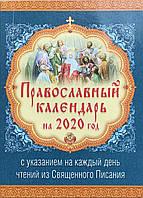 Православный календарь на 2020 год с указанием на каждый день чтений из Священного Писания