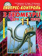 Експрес-контроль з геометрії 11 клас. Рівень стандарту. Тарасенкова Н. А. та ін.