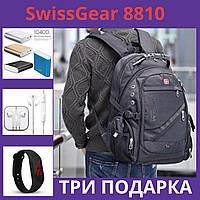 Городской Рюкзак SwissGear 8810 Швейцарский с USB, AUX + Три Подарка и чехол - дождевик