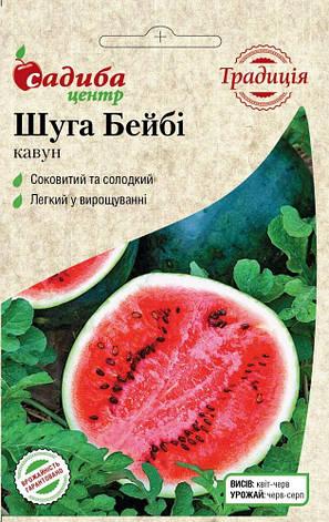Кавун ШУГА БЕЙБІ, 0,5 р. СЦ Традиція, фото 2