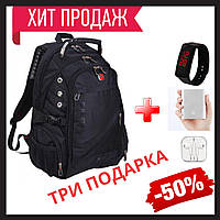 Рюкзак SwissGear 8810 Швейцарский городской с USB, AUX + Три Подарка и чехол - дождевик