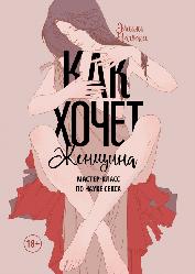 Книга Як хоче жінка. Майстер-клас по науці сексу. Автор - Емілі Нагоски (МІФ)
