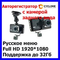 Автомобільний відеореєстратор CYCLONE DVH-45 v2 2камеры (заднього і переднього виду) FullHD 1080, фото 1