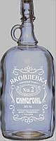 Бутыль с именной гравировкой (2л)