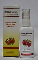 Гранатовая эмульсия от растяжек кожи и целлюлита от Hendel`s Garden (Хендельс Гаден), Разглаживающие действие