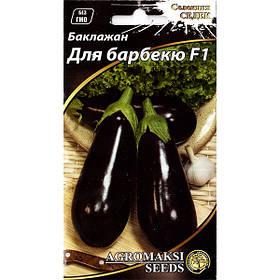 "Семена баклажана ""Для барбекю"" F1 (0,3 г) от Agromaksi seeds"