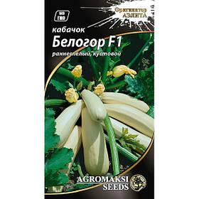 "Семена кабачка ""Белогор"" F1 (1 г) от Agromaksi seeds"