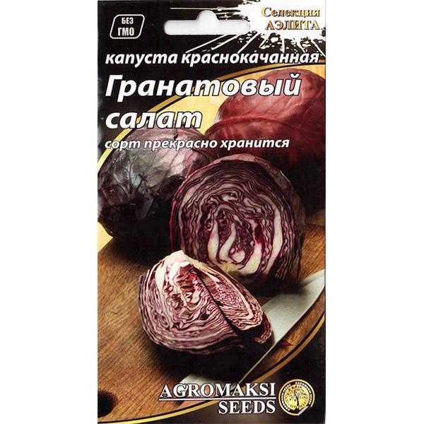 """Семена капусты """"Гранатовый салат"""" (0,5 г) от Agromaksi seeds"""