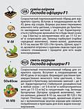 """Семена огурца """"Господа офицеры"""" F1 (0,3 г) от Agromaksi seeds, фото 2"""