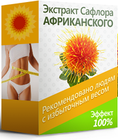 Экстракт Сафлора Африканского для борьбы с лишним весом, Очистка организма, Сжигание жира быстрое похудение