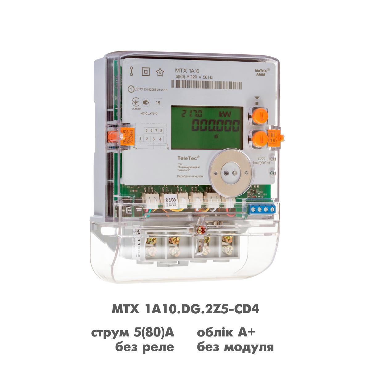 Электросчетчик MTX 1A10.DG.2Z5-CD4 5(80)A однофазный многотарифный (Аналог MTX 1A10.DF.2Z0-CD4)