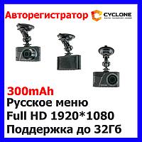 Автомобильный видеорегистратор CYCLONE DVH-46 FullHD 300mAh