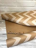 """Декоративная бумага для упаковки подарков и декора """"зигзаг белый"""", 70см /намотка 8м"""