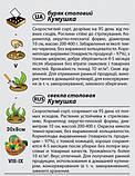 "Семена свеклы ""Кумушка"" (3 г) от Agromaksi seeds, фото 2"
