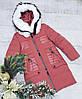 Зимняя куртка 66-477 на 100% холлофайбере размеры от 134 см до 158см рост