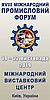 Международный Промышленный Форум