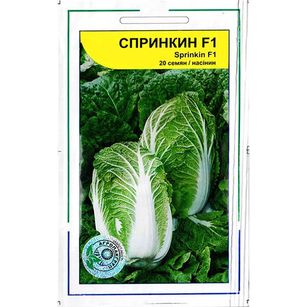 "Семена капусты ""Спринкин"" F1 (20 семян) от Syngenta"